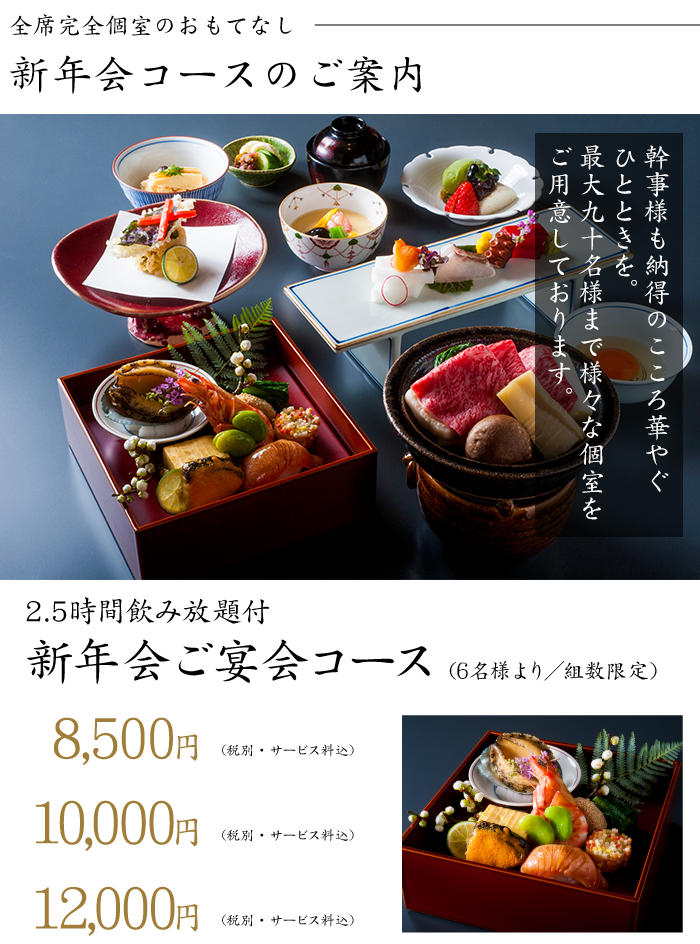 新年会ご宴会コース