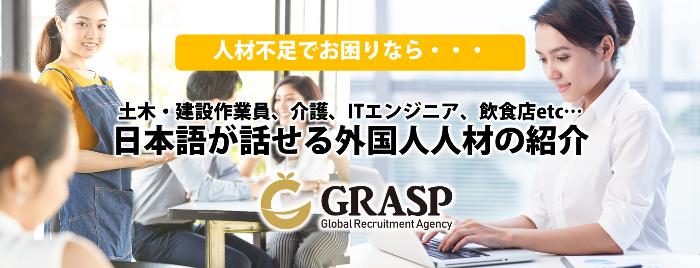 外国人人材紹介のGRASP
