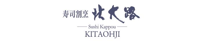 寿司割烹北大路